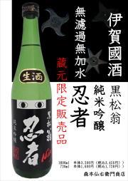 黒松翁 純米吟醸忍者